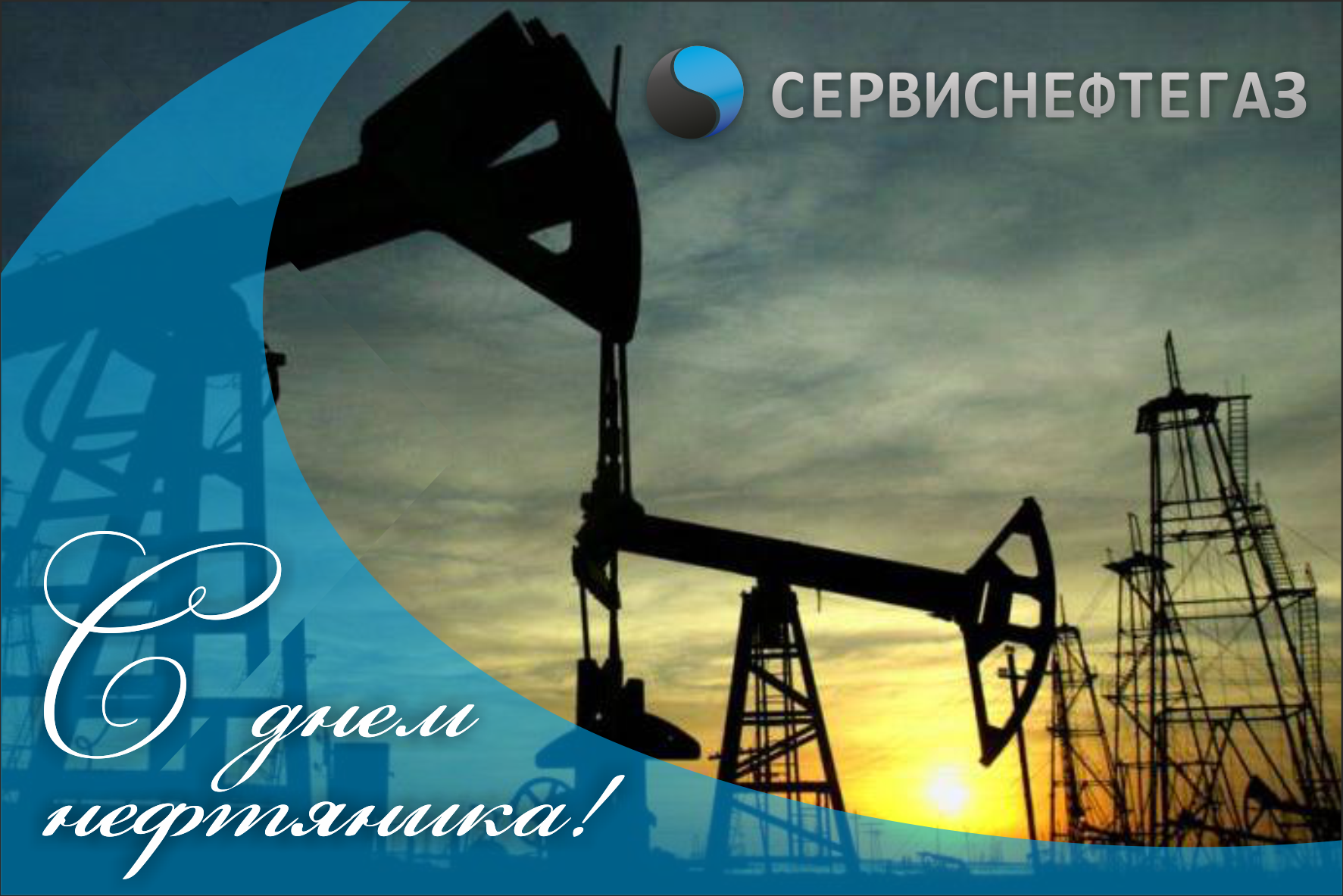 Поздравления с профессиональным праздником нефтяной промышленности